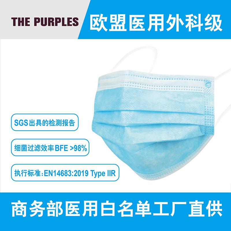 医用外科口罩 商务部医用白名单 全英文包装 出口欧盟Type IIR EN14683 SGS CE DOC